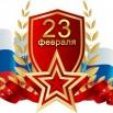 23 февраля - День защитника Отечества.jpg