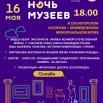 АФИША НОЧЬ МУЗЕЕВ 2020.jpg